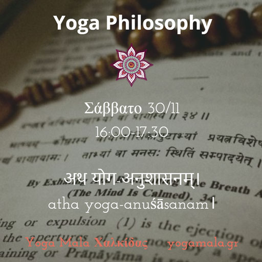 yoga_philosophy_event_nov_insta